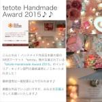 tetote Handmade Award 2015♪♪