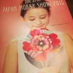 日本ボビーショー 2015