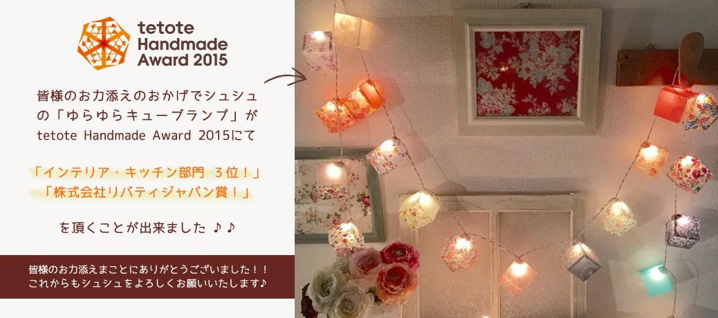 tetote Handmade Award 2015 結果♪♪